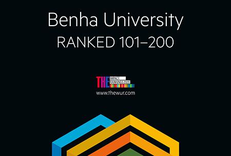Pour la première fois, l'Université de Benha dans le Times Rankings pour le développement durable