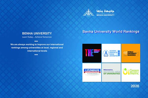 جامعة بنها تصدر كتيب عن تصنيفها الدولي باللغة الانجليزية