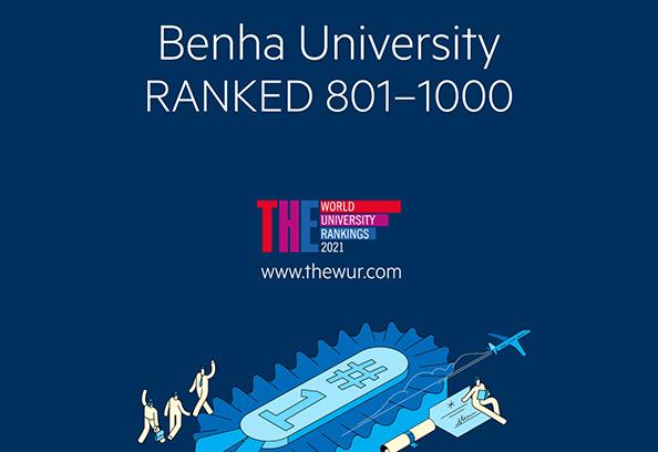 جامعة بنها تحافظ على ترتيبها الدولي في تصنيف التايمز البريطاني لأفضل جامعات العالم ٢٠٢١