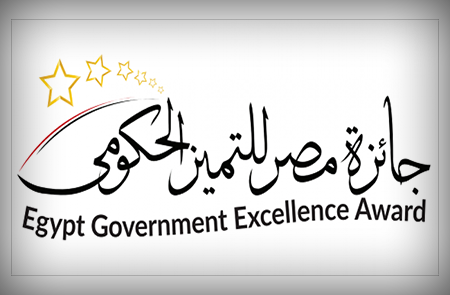 Extending the Nomination Period of Egypt Government Excellence Award