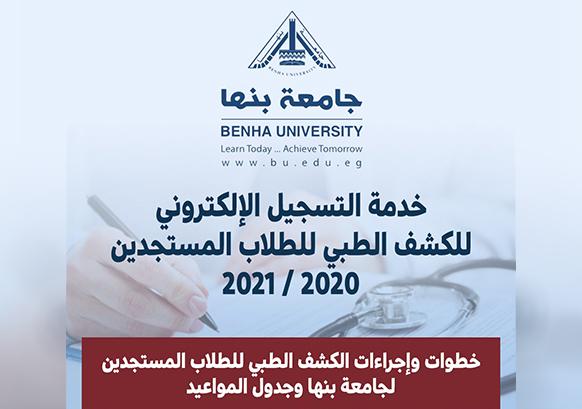 خطوات التسجيل بالكشف الطبي بجامعة بنها إلكترونيا