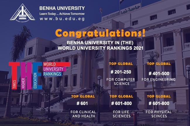 لأول مرة .. جامعة بنها فى الترتيب ٢٠١ عالميا والأول محلياً في تخصص علوم الحاسب بتصنيف التايمز البريطاني للموضوعات لعام ٢٠٢١