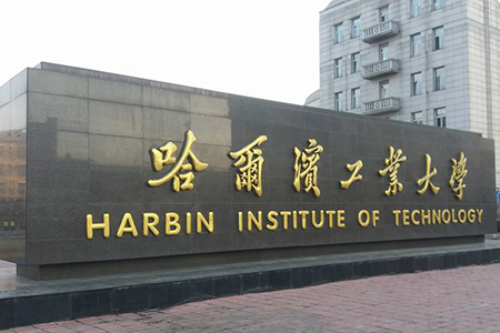 Scholarships from HIT - China to Benha University