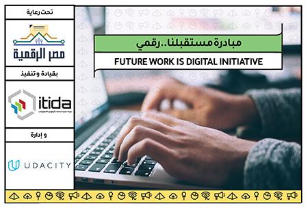 جامعة بنها تدعوكم للانضمام لمبادرة مستقبلنا رقمي