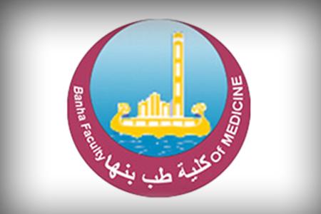فتح باب الترشح لعمادة كلية الطب البشري بجامعة بنها