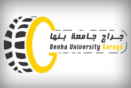 جامعة بنها تطلق تطبيق «جراچ» لميكنة العمل بإدارة السيارات بالجامعة