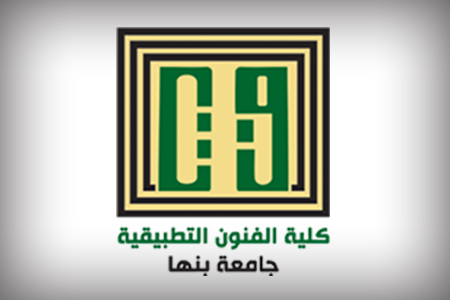 بالأسماء .. القائمة المبدئية للسادة المرشحين لعمادة كلية الفنون التطبيقية