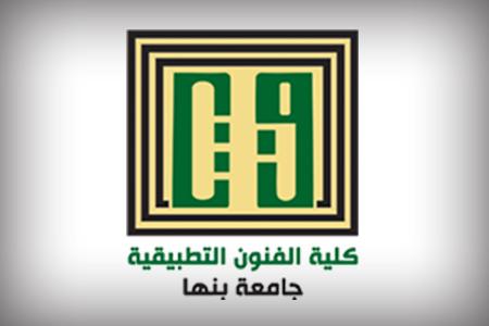 بالأسماء .. القائمة النهائية للسادة المرشحين لعمادة كلية الفنون التطبيقية
