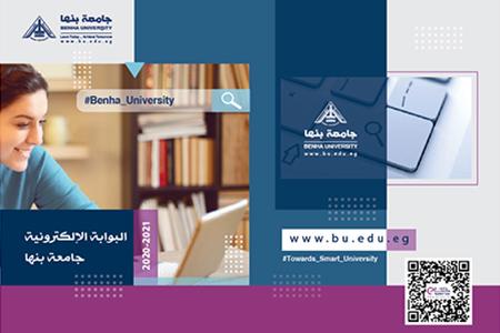 جامعة بنها تصدر كتيب عن أنشطة البوابة الإلكترونية