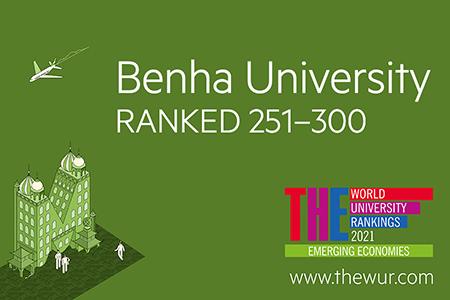 جامعة بنها ضمن افضل ٣٠٠ جامعة عالمية طبقا لتصنيف التايمز لجامعات دول الاقتصاديات الناشئة ٢٠٢١