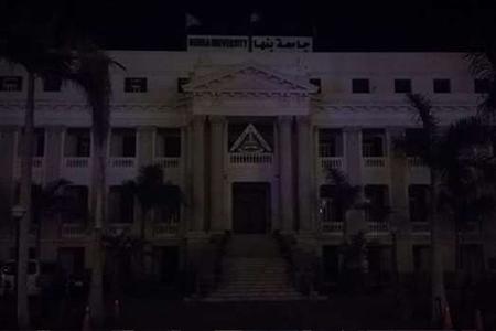 جامعة بنها تشارك فى «ساعة الأرض» بإطفاء أنوار كلياتها والمدن الجامعية