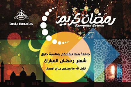 تهنئة جامعة بنها بحلول شهر رمضان الكريم لعام 2021