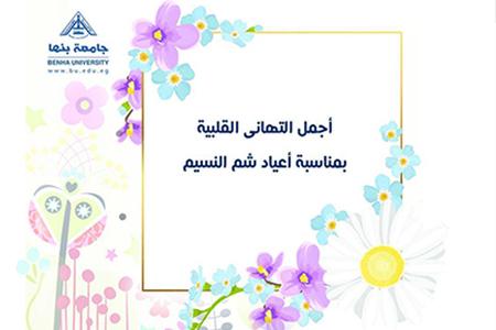 الجيزاوي يهنئ جامعة بنها بأعياد الربيع