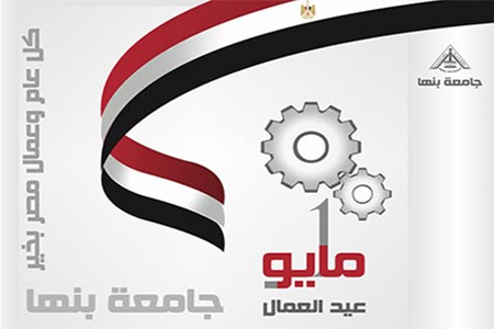 El Gizawy congratulates President Sisi on the Occasion of the Labor Day Anniversary