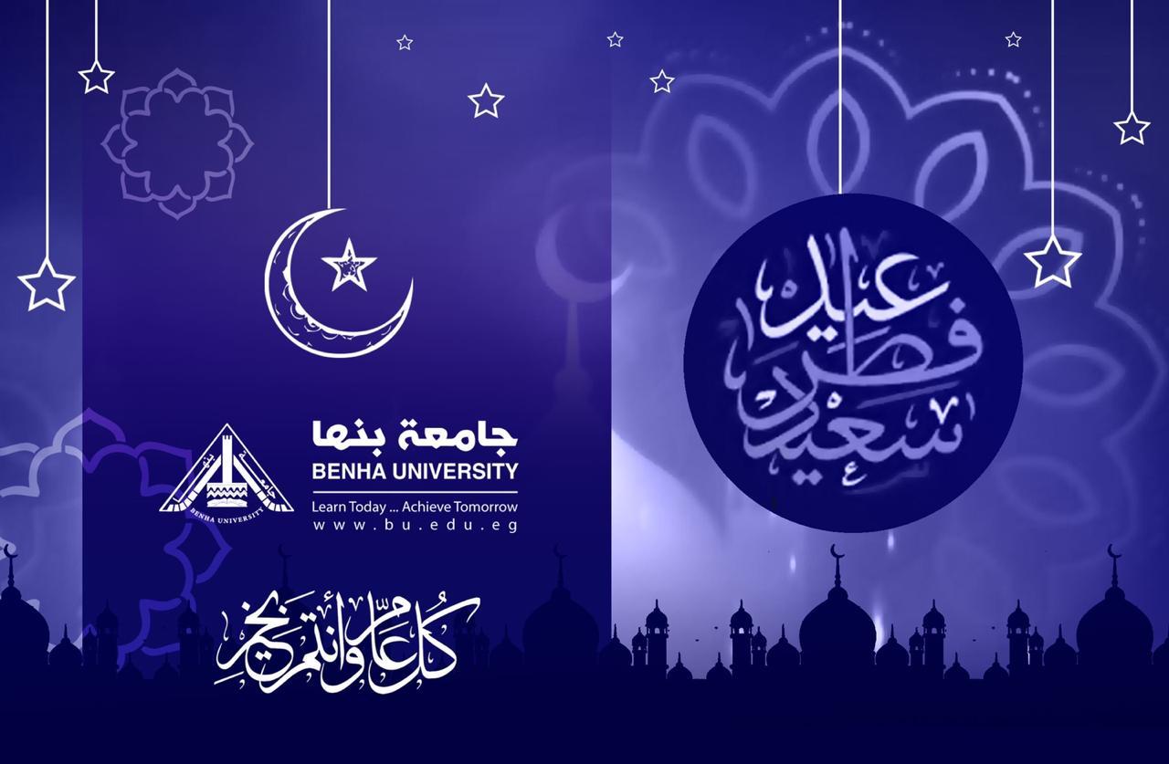 تهنئة جامعة بنها بحلول عيد الفطر المبارك