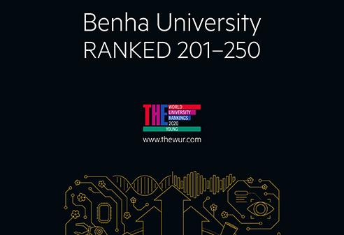 للعام الثاني على التوالي .. جامعة بنها في تصنيف التايمز البريطاني للجامعات الشابة 2021