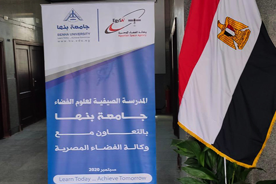 By Cooperation with Egyptian Space Agency: Benha University opens the Second Summer School for Space Science