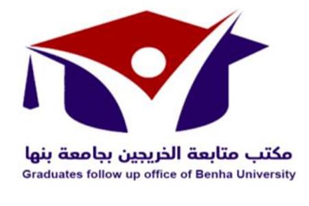 انطلاق أولى فعاليات مكتب متابعة الخريجين بجامعة بنها
