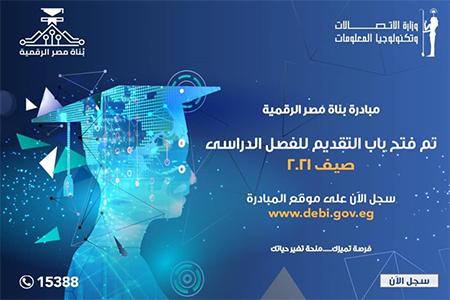 فتح باب التسجيل بمبادرة بُناة مصر الرقمية للحصول على درجة الماجستير