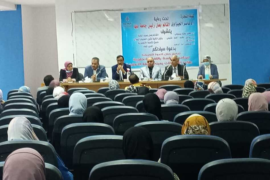 An Introductory Seminar for the English programs at Faculty of Commerce