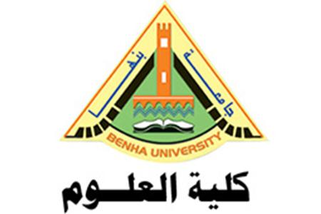 فتح باب الترشح لعمادة كلية العلوم بجامعة بنها