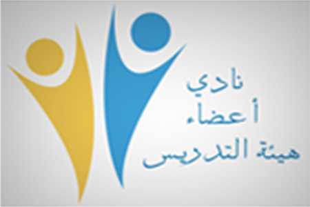 13 نوفمبر .. اجتماع جمعية عمومية غير عادية لنادي أعضاء هيئة التدريس